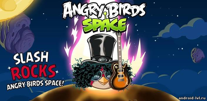Angry Birds Space [HD Premium]