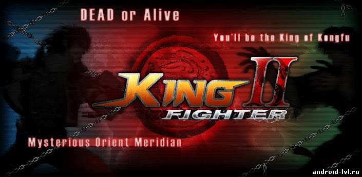 King Fighter 2