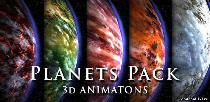 Planets Pack LWP
