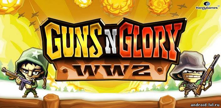 Guns'n'Glory WW2 [Premium]