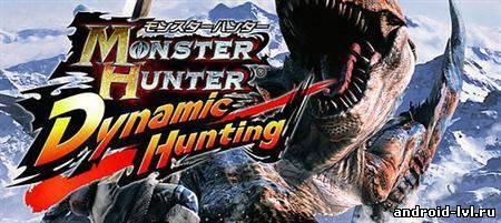 DH Monster Hunter Dynamic Hunting