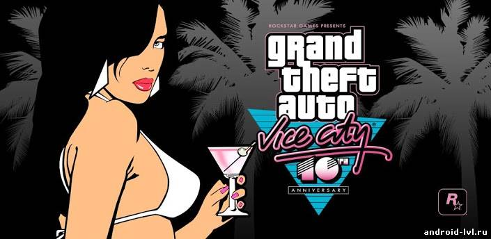 GTA (Grand Theft Auto: Vice City): Vice City