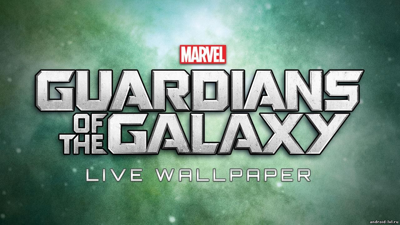Guardians of the Galaxy LWP [PRO]