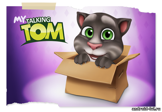 My Talking Tom / Говорящий Том