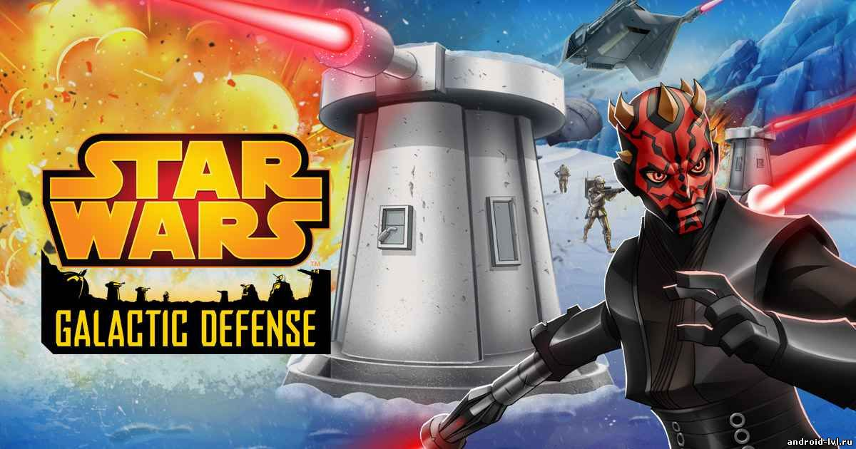 Star Wars ™: Galactic Defense